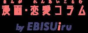 漫画・恋愛コラム by EBISUiru